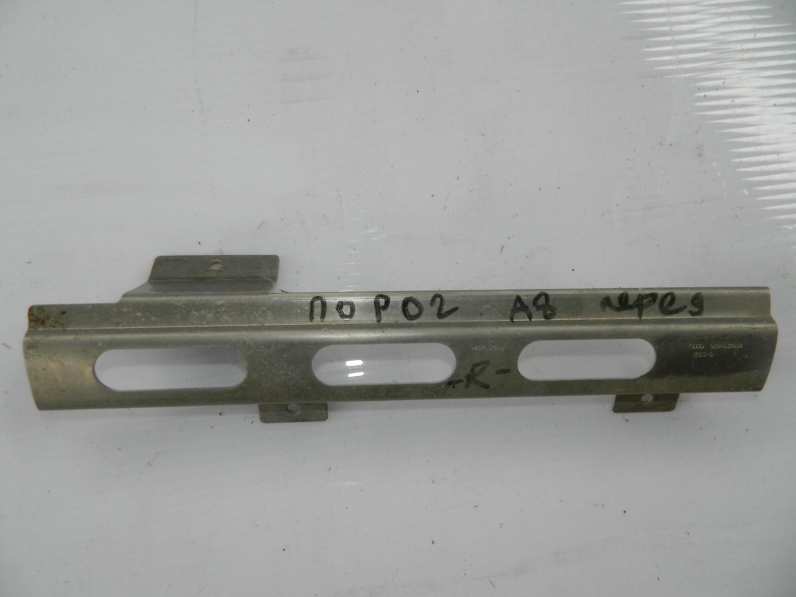 Накладка на порог Audi A8 правая (б/у)