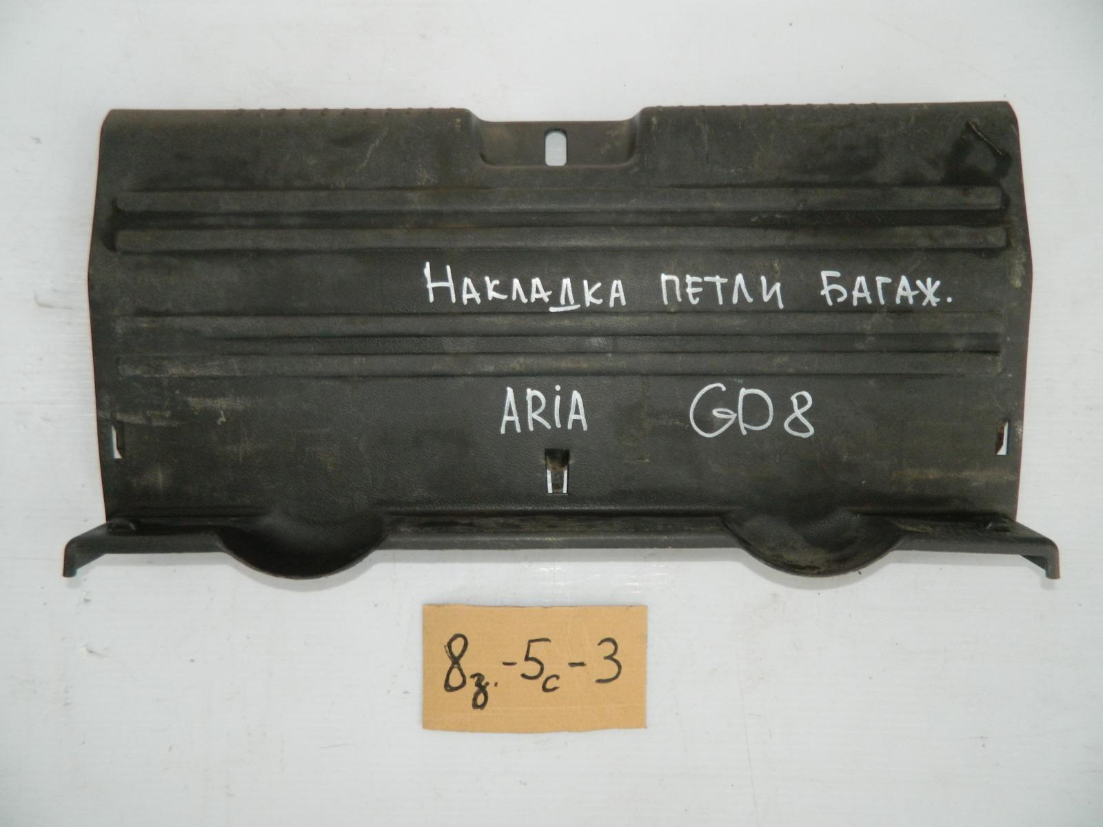 Накладка замка багажника Honda Fit Aria GD8 (б/у)