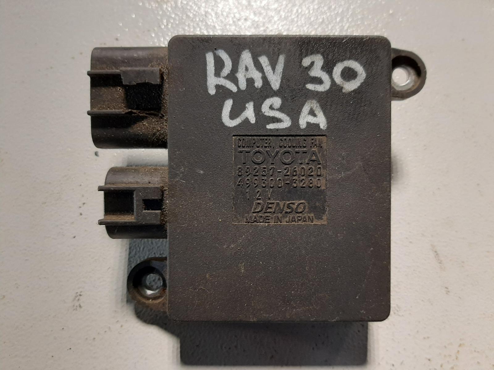 Блок управления вентилятором Toyota Rav4 ALA49 (б/у)