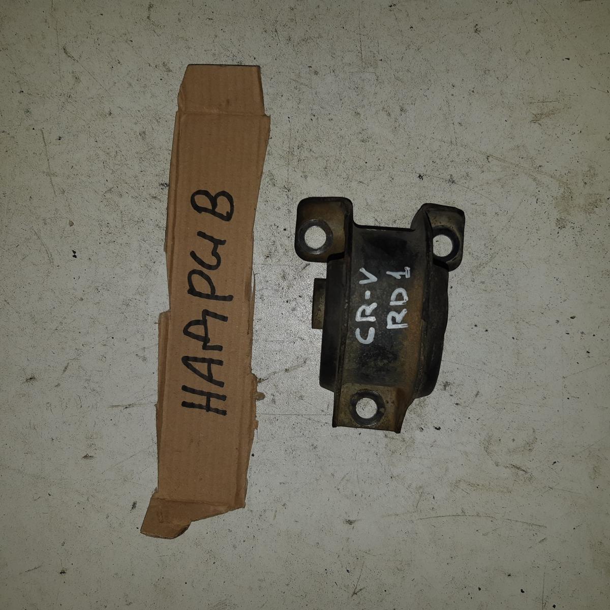 Подушка двигателя Honda Cr-V RD1 B20B (б/у)