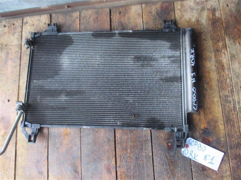 Радиатор кондиционера Toyota Vitz SCP90 (б/у) № 1