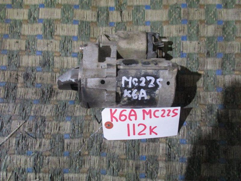 Стартер Suzuki Wagon R MC22S K6A (б/у)