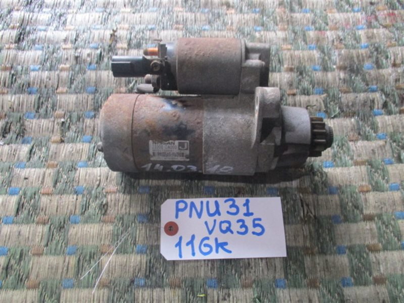 Стартер Nissan Presage U31 VQ35-DE (б/у)