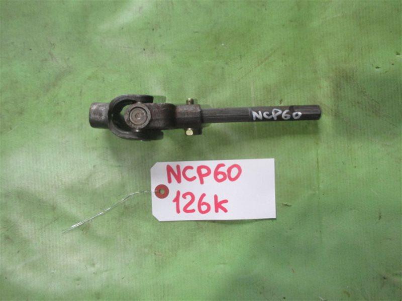 Рулевой карданчик Toyota Ist NCP60 (б/у)