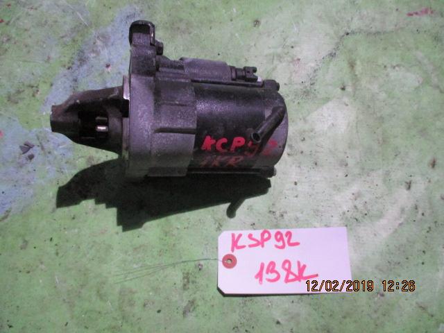 Стартер Toyota Belta KSP92 1KR-FE (б/у)
