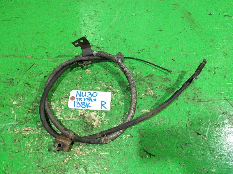 Тросик ручника Nissan Presage U30 правый (б/у)