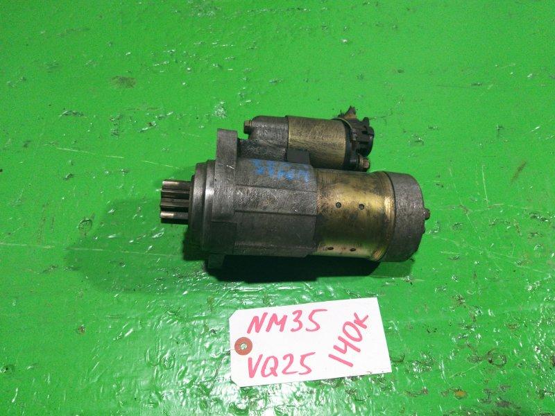 Стартер Nissan Stagea NM35 VQ25-DET (б/у)