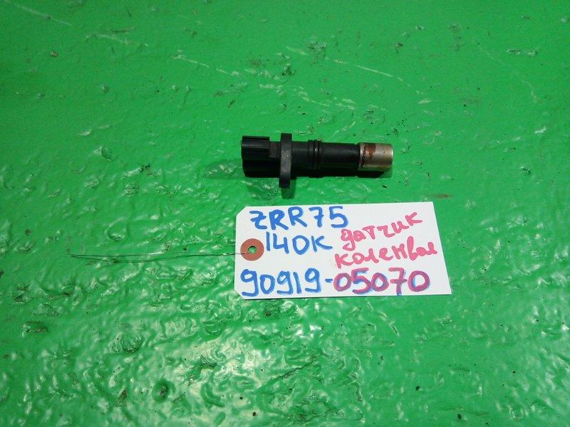 Датчик положения коленвала Toyota Voxy ZRR75 3ZR-FE (б/у)