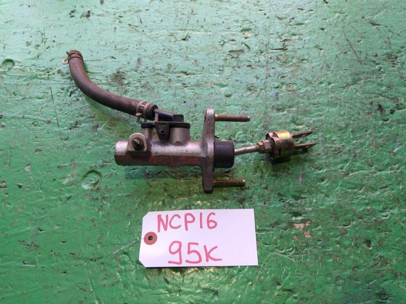 Главный цилиндр сцепления Toyota Platz NCP16 2NZ-FE (б/у)