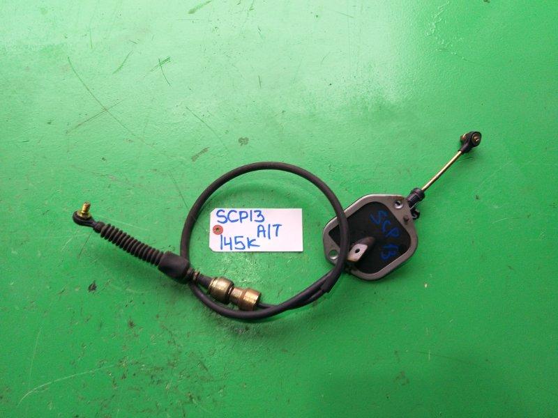 Трос переключения акпп Toyota Vitz SCP13 (б/у)