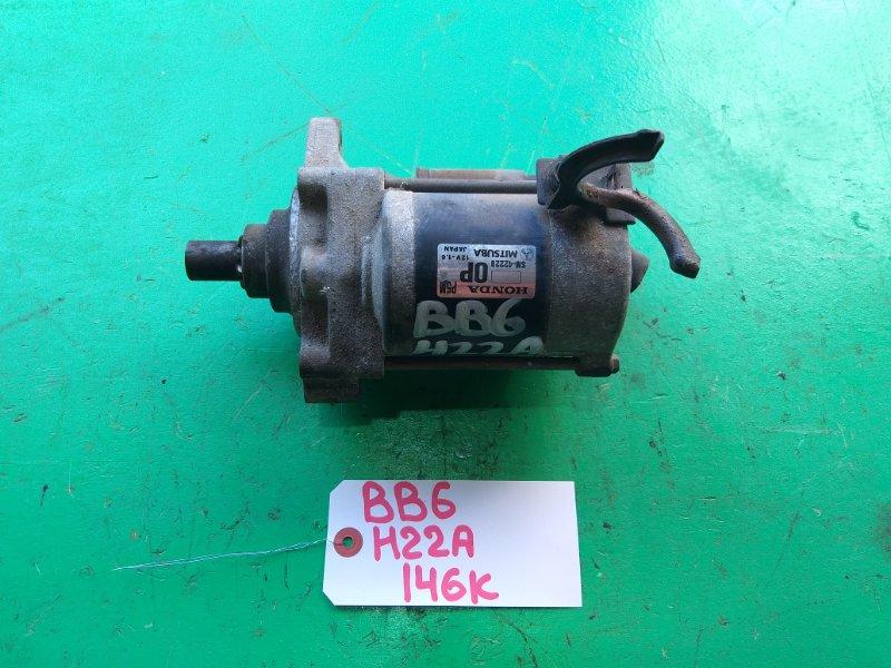 Стартер Honda Prelude BB6 H22A (б/у)