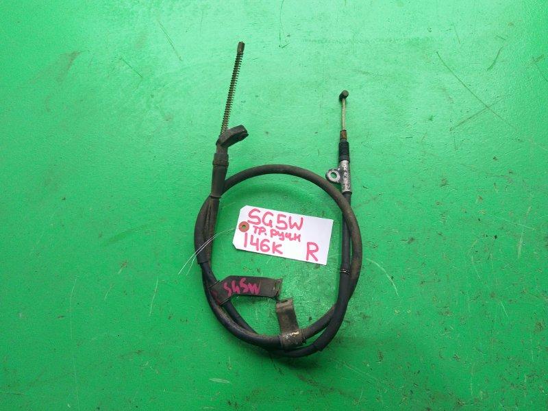 Тросик ручника Mazda Bongo Friendee SG5W правый (б/у)