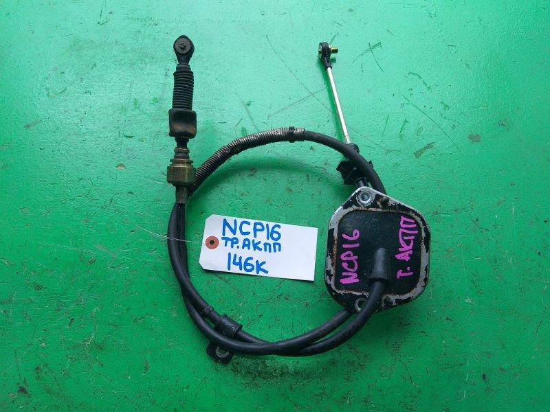 Трос переключения акпп Toyota Platz NCP16 2NZ-FE (б/у)
