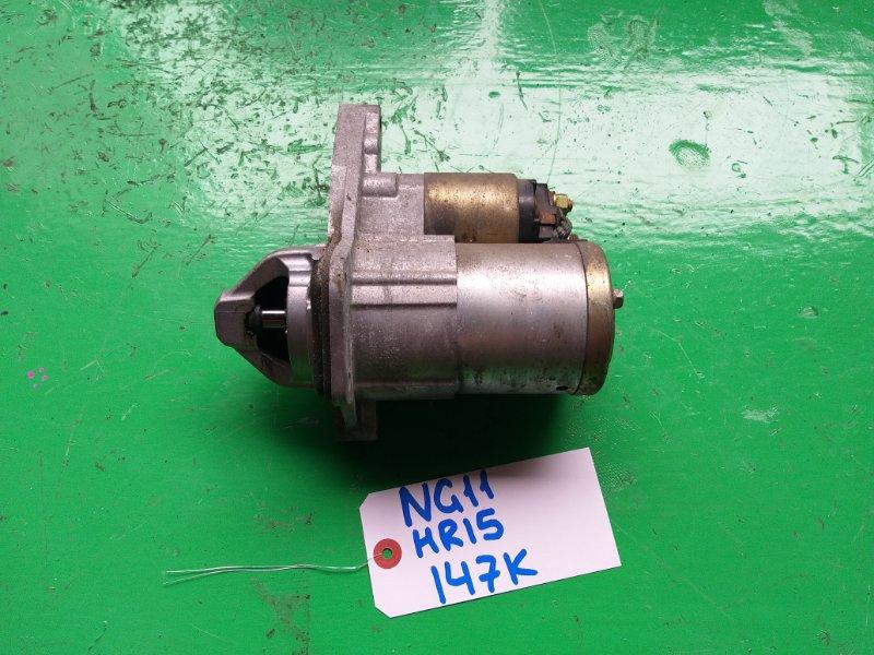 Стартер Nissan Bluebird Sylphy NG11 HR15-DE (б/у)