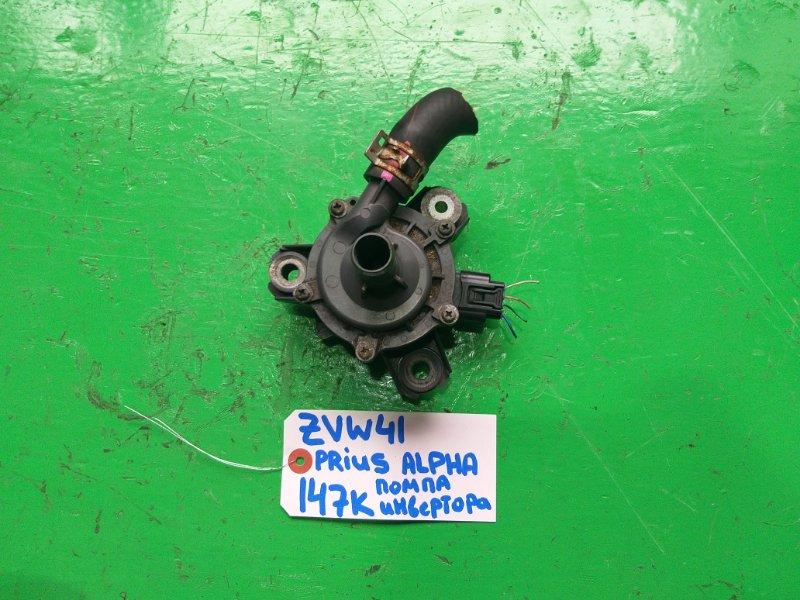 Помпа инвертора Toyota Prius Alpha ZVW41 (б/у)