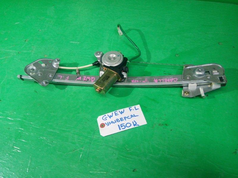 Стеклоподъемник Mazda Capella GWEW передний левый (б/у)