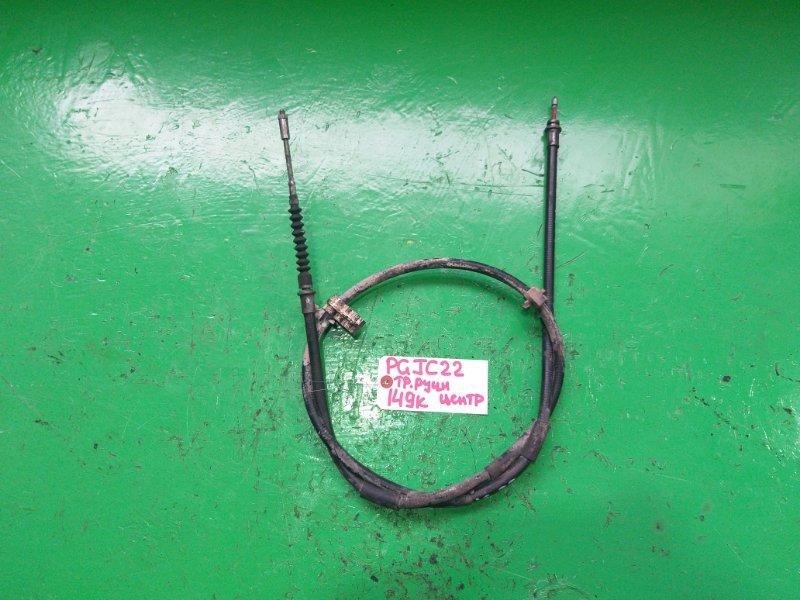 Тросик ручника Nissan Vanette C22 (б/у)