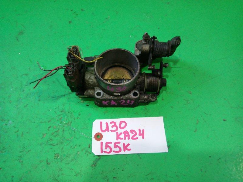 Дроссельная заслонка Nissan Presage U30 KA24 (б/у)