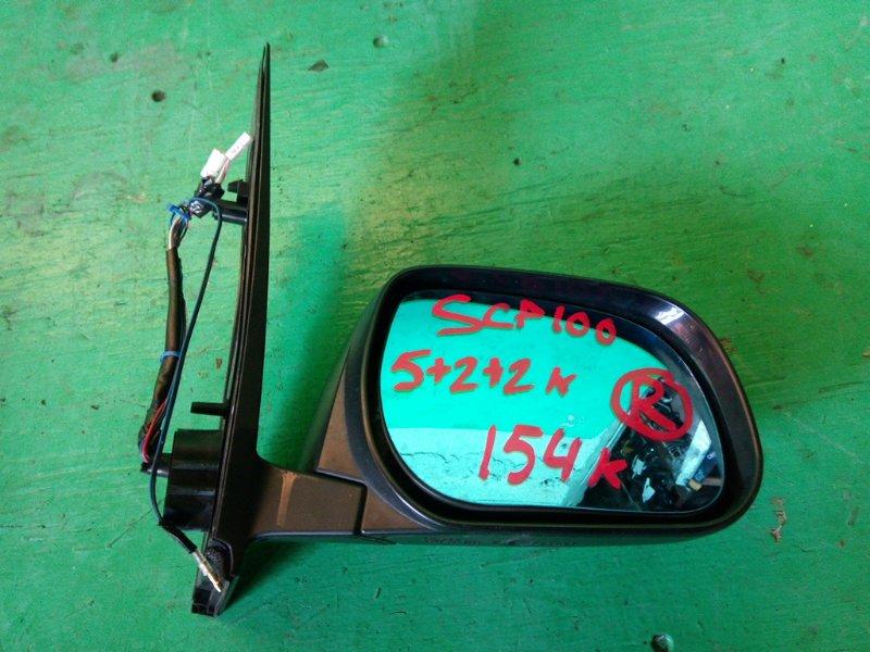 Зеркало Toyota Ractis SCP100 правое (б/у)