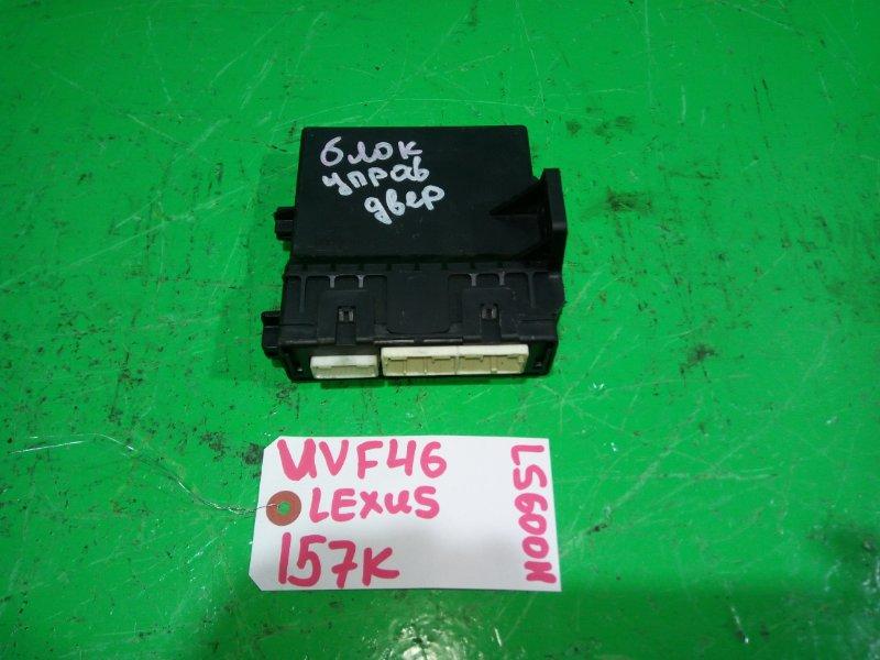 Блок управления дверьми Lexus Ls600H UVF46 (б/у)