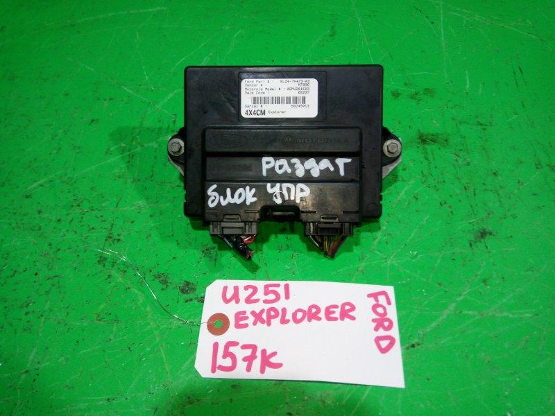 Блок управления раздаточной коробкой Ford Explorer U251 (б/у)