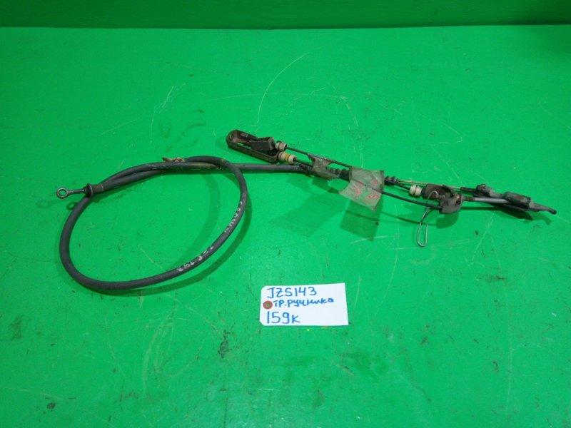 Тросик ручника Toyota Crown JZS143 (б/у)