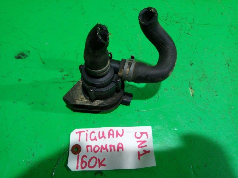 Помпа Volkswagen Tiguan 5N1 (б/у)