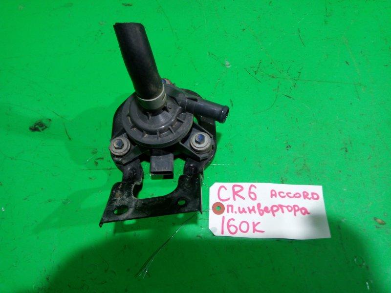 Помпа инвертора Honda Accord CR6 (б/у)