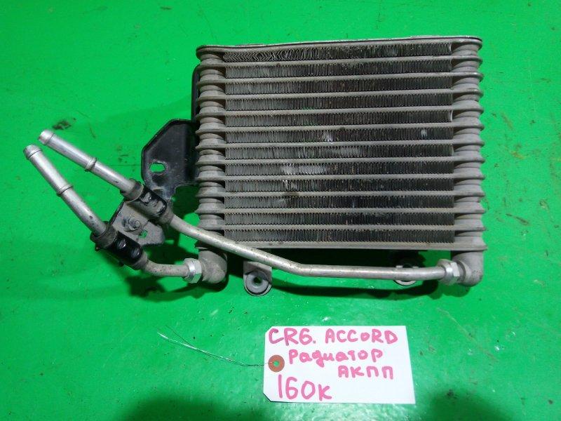 Радиатор акпп Honda Accord CR6 LFA (б/у)