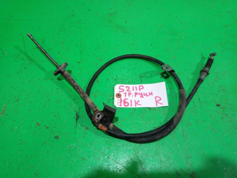 Тросик ручника Daihatsu Hijet S211P правый (б/у)