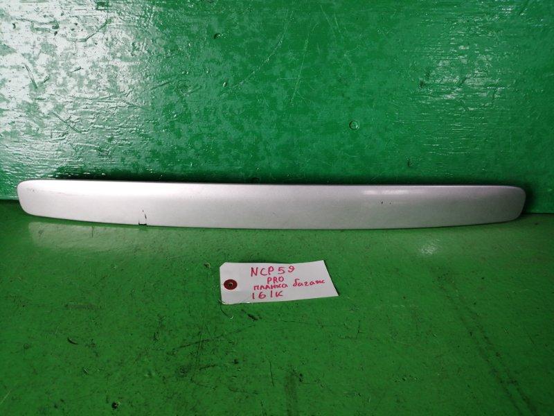 Планка багажника Toyota Probox NCP59 (б/у)