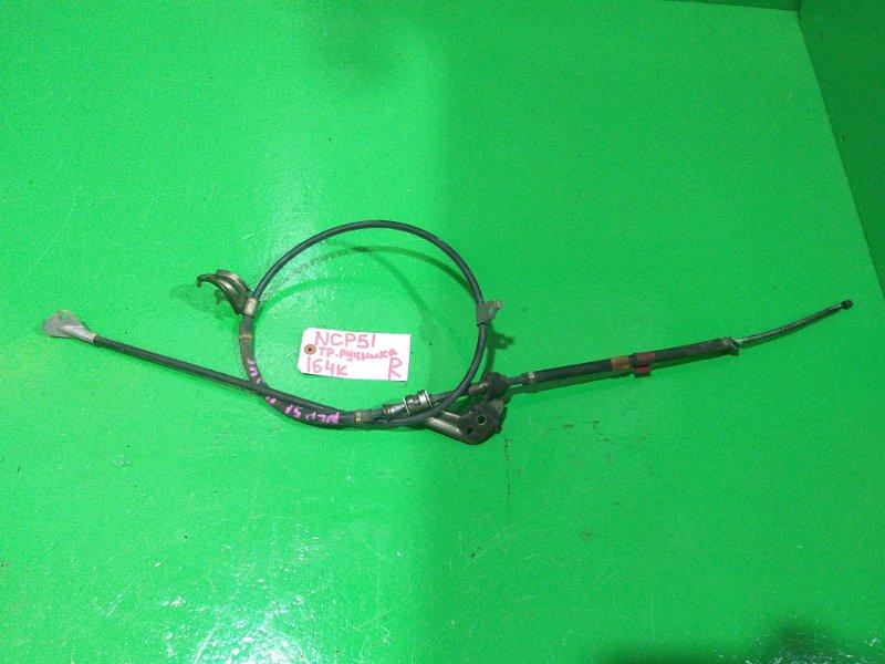 Тросик ручника Toyota Succeed NCP51 правый (б/у)