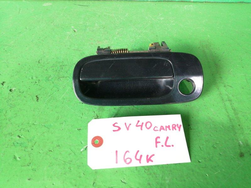 Ручка двери внешняя Toyota Camry SV40 передняя правая (б/у)