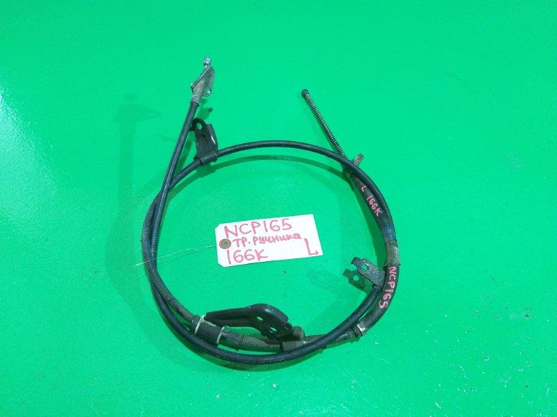 Тросик ручника Toyota Probox NCP165 левый (б/у)