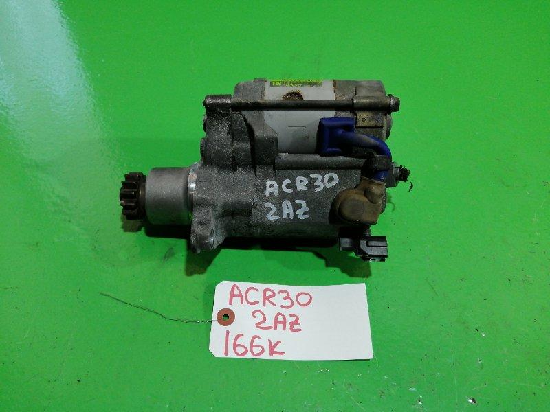 Стартер Toyota Estima ACR30 2AZ-FE (б/у)