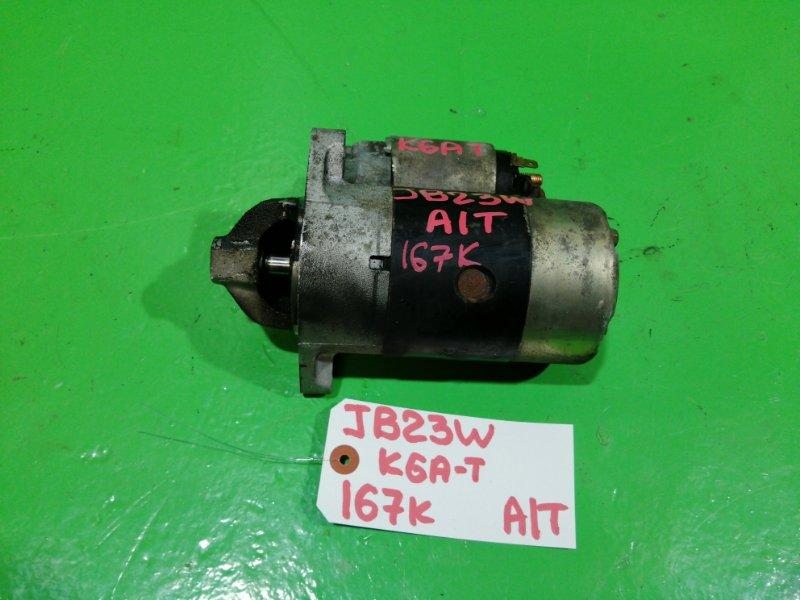 Стартер Suzuki Jimny JB23W K6A-T (б/у)