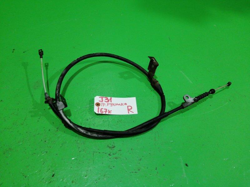 Тросик ручника Nissan Teana J31 правый (б/у)