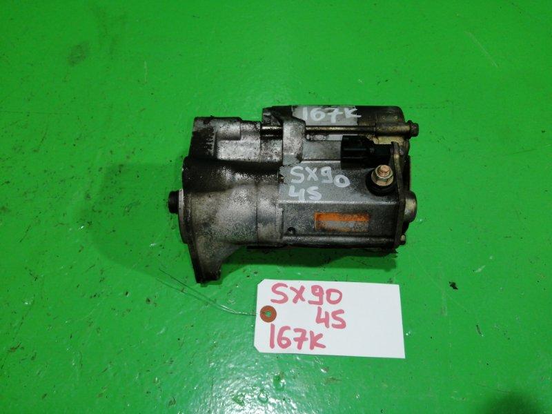 Стартер Toyota Mark Ii SX90 4S-FE (б/у)