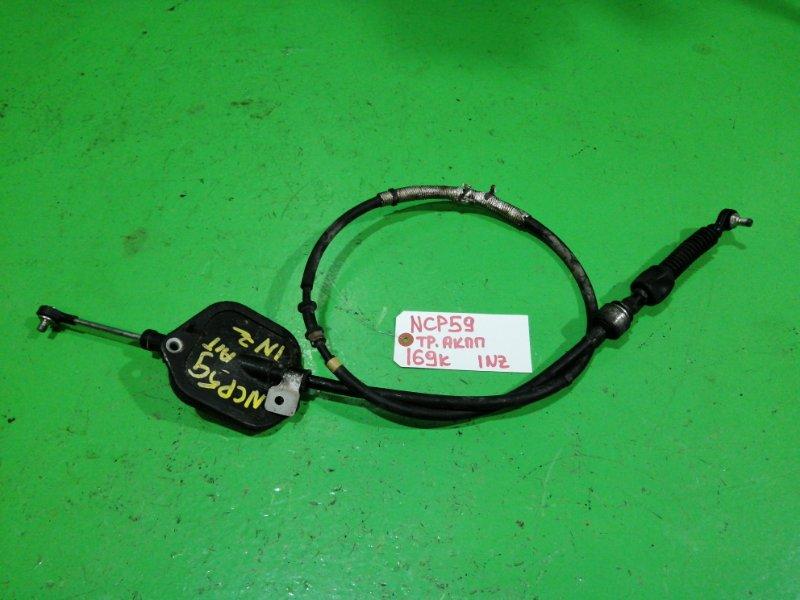 Трос переключения акпп Toyota Probox NCP59 (б/у)