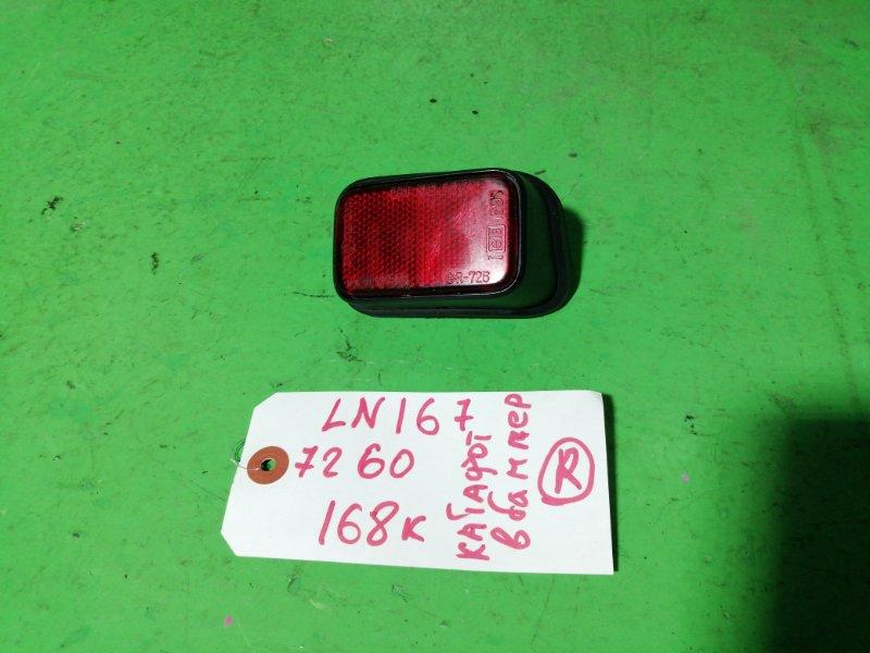 Катафот в бампер Toyota Hilux LN167 правый (б/у)