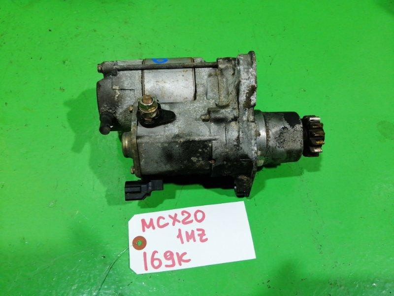 Стартер Toyota Pronard MCX20 1MZ-FE (б/у)