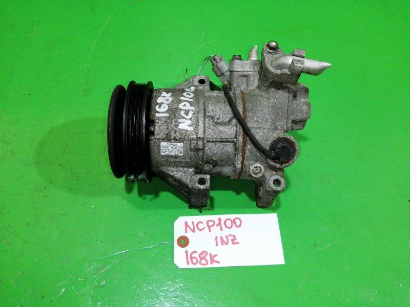 Компрессор кондиционера Toyota Ractis NCP100 1NZ-FE (б/у)