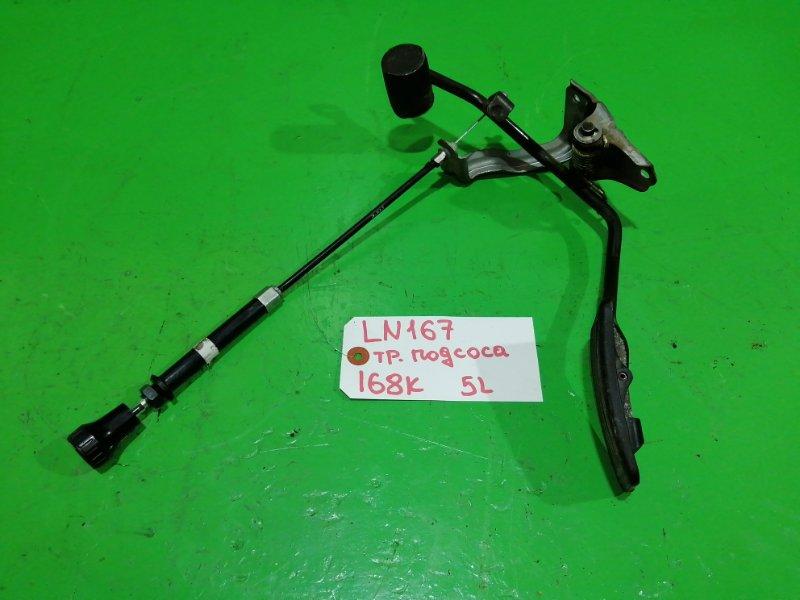 Тросик ручного газа Toyota Hilux LN167 5L (б/у)