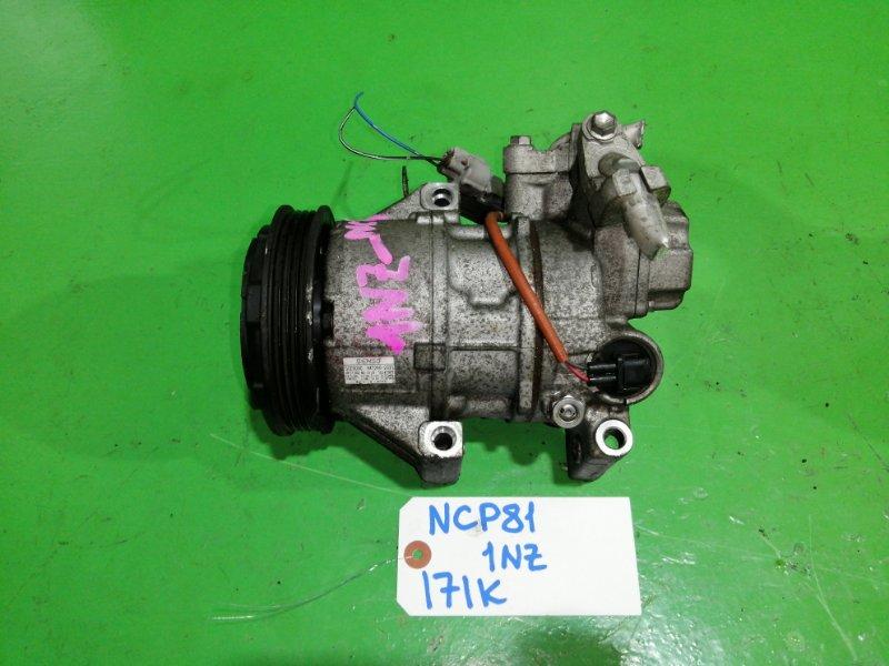 Компрессор кондиционера Toyota Sienta NCP81 1NZ-FE (б/у)