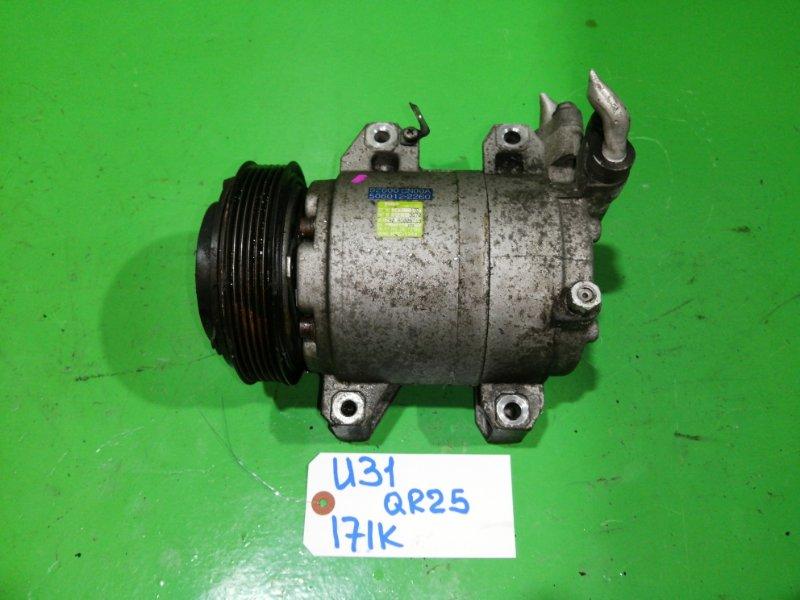 Компрессор кондиционера Nissan Presage U31 QR25-DE (б/у)