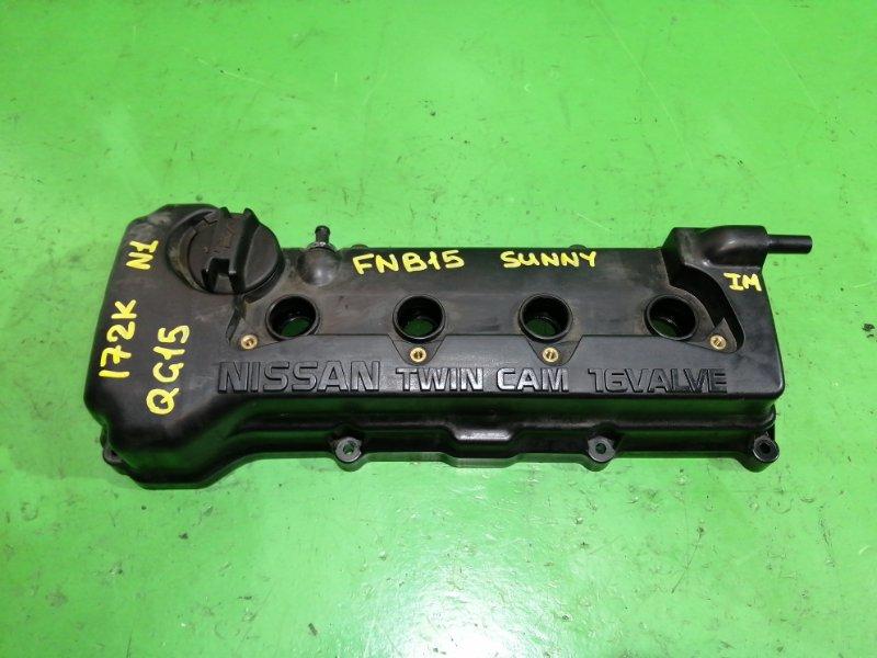 Клапанная крышка Nissan Sunny FB15 QG15-DE (б/у) №1