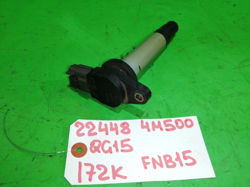 Катушка зажигания Nissan Sunny FB15 QG15-DE (б/у)