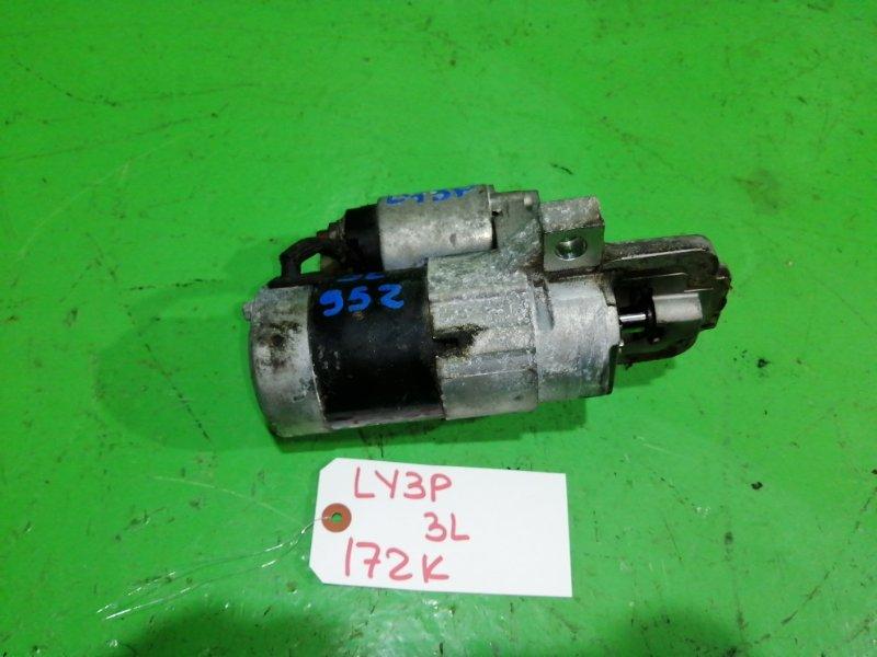 Стартер Mazda Mpv LY3P L3 (б/у)