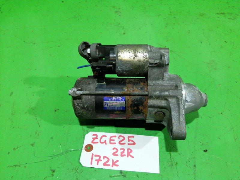 Стартер Toyota Wish ZGE25 2ZR-FAE (б/у)