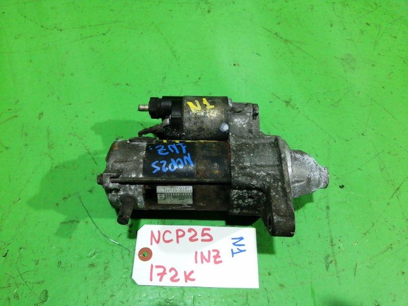 Стартер Toyota Funcargo NCP25 1NZ-FE (б/у) №1